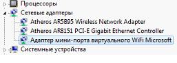 Выбираем Адаптер мини-порта виртуального