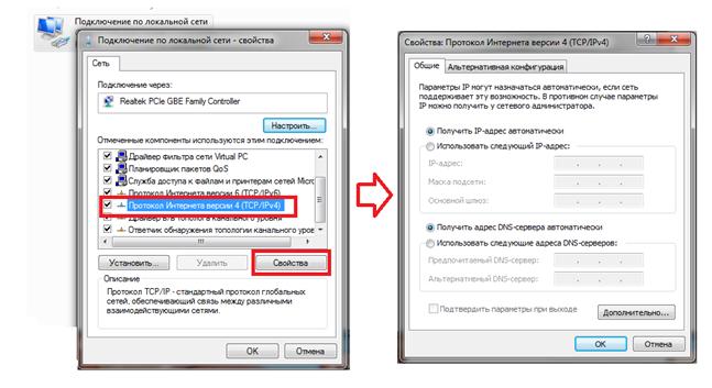 Свойства сетевой карты Windows 7