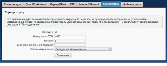 Настраиваем UDP Proxy