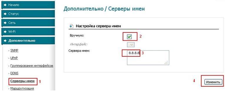 Установка значений DNS