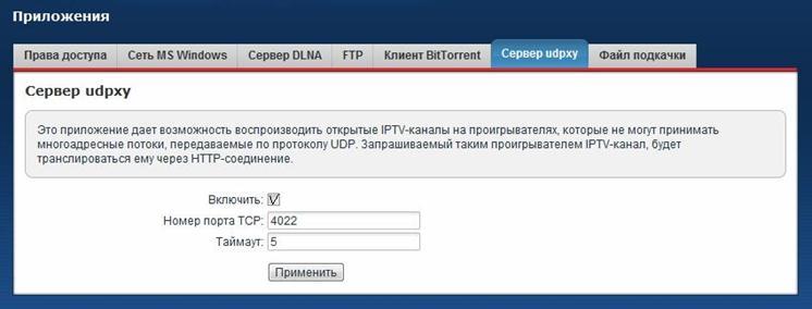 Трансляция IPTV-каналов через HTTP-соединение