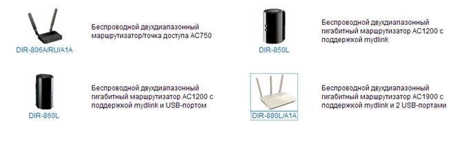 Маршрутизаторы премиум-класса D-Link