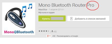 Программа Mono Bluetooth Royter Pro
