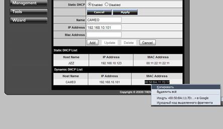 Name, IP-Address, MAC-Address