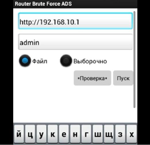 Приложение router brute force