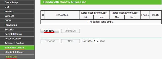 Вкладка Bandwidth Control