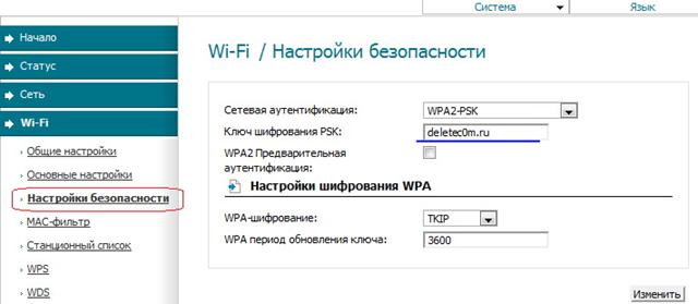 """Вкладка """"Wi-Fi"""""""