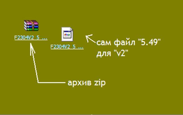 Файл с прошивкой