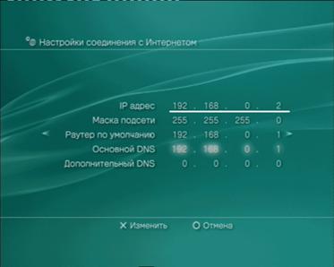 Основной DNS
