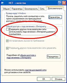 Общий доступ к подключению к интернету