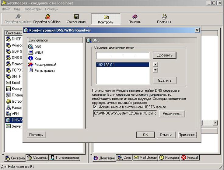 Конфигурация DNS/WINS