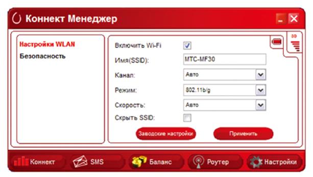 Параметры сети Wi-Fi