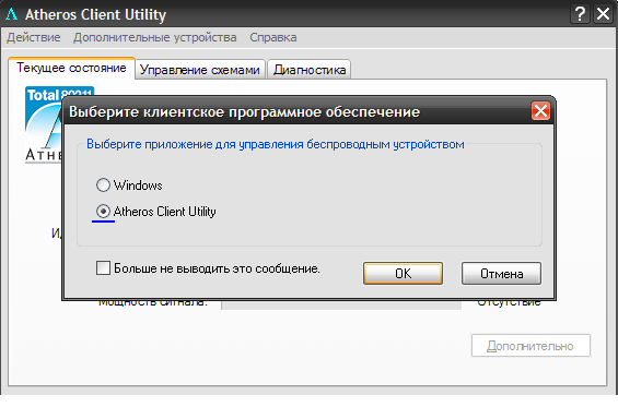 Atheros Client Utility