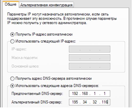 Адреса DNS