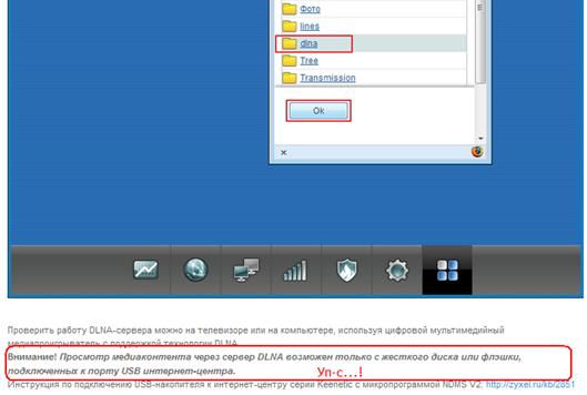 Сообщение о необходимости подключения USB-накопителя