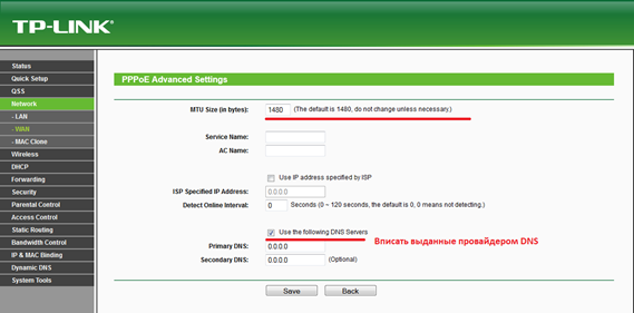 Опция «Use following DNS servers»