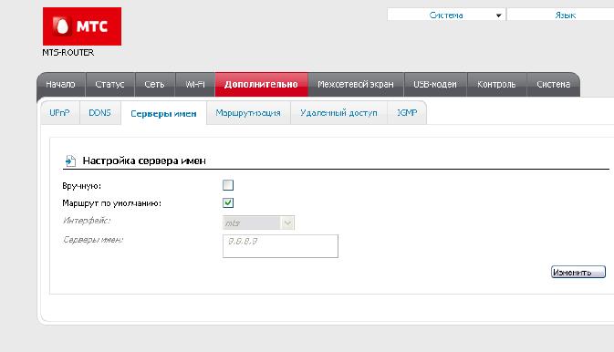 Настройка сервера имен