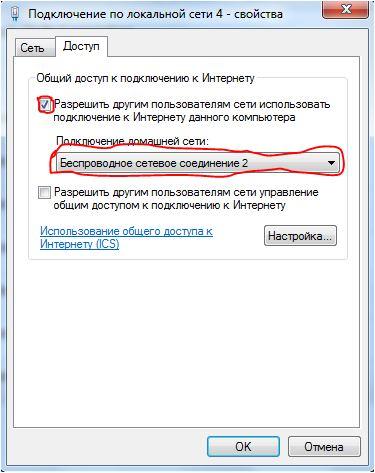 """Свойства сети - вкладка """"Доступ"""""""